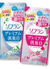 ソフラン 128円(税抜)