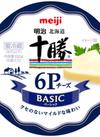 十勝6Pチーズベーシック 178円(税抜)
