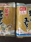 純正米こうじみそ 95円(税抜)