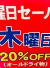 ドライクリーニング品全品木曜日20%割引 20%引