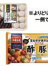 各メーカー 餃子・中華名菜・麺各種 500円(税抜)
