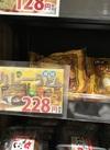 カレーうどん 228円(税抜)
