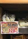 きしめん 128円(税抜)