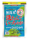 ひのひかり無洗米(令和元年産) 1,950円(税抜)