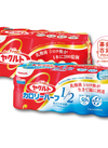 Newヤクルト各種 328円(税抜)