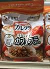 フルグラ 牛乳をかけてカフェラテ テイスト 698円(税抜)
