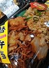 焼きそばとねぎ香る炒飯 398円(税抜)