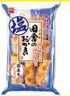 岩塚 田舎のおかき塩 9本 10円引