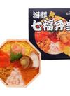 海鮮七福弁当 1,101円(税抜)