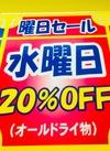 ドラ全品 (特殊品除く)水曜日セール 20%引