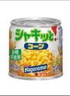 シャキッとコーン 238円(税抜)