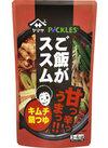 ご飯がススムキムチ鍋つゆ 238円(税抜)