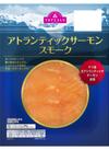 TVアトランティックサーモンスモーク 298円(税抜)