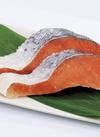 塩振り銀鮭 150円(税抜)