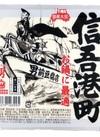 信吾港町 78円(税抜)