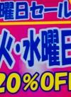 ドライクリーニング全品セール 20%引