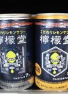檸檬堂 よりどりセール 538円(税抜)