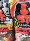 赤から鍋スープ 298円(税抜)