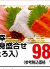 海の幸お刺身盛合わせ(中とろ入り) 980円(税抜)