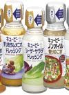 ドレッシング・深煎りごま・すりおろしオニオン・シーザーサラダ・レモン 178円(税抜)