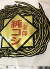 コシヒカリ金印純コシ(5kg) 1,580円(税抜)