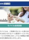 喜久屋モバイル会員登録特典(初回) 20%引
