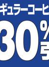 レギュラーコーヒー 30%引