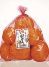 生産者指定蜜かん 398円(税抜)