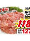 若どりモモブツ切り 118円(税抜)