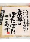京禅庵 京のぽたぽたこあげ 128円(税抜)