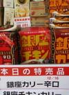 銀座カリー 各種 149円(税抜)