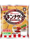 チキンナゲット 217円(税抜)