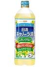 におい少ないキャノーラ油 199円