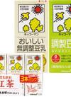 調製豆乳・特濃調製豆乳・おいしい無調整豆乳 138円(税抜)