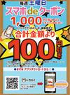 お買上げ金額(税込み) 100円引