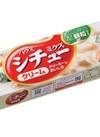 シチューミクス〔クリーム〕 128円(税抜)
