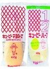 マヨネーズ・ハーフ 158円(税抜)