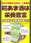 あま酒 178円(税抜)