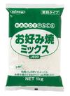 お好み焼ミックス 298円(税抜)