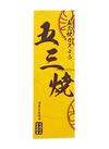 五三焼カステラ徳用 1,178円