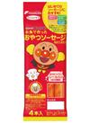 アンパンマンおやつソーセージ 98円(税抜)