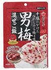 男梅混ぜご飯 10ポイントプレゼント