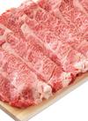 (Bimi)薩摩和牛肩ロースうす切り肉 490円(税抜)