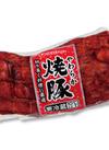 焼豚ブロック 398円(税抜)