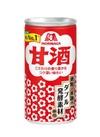 甘酒ドリンク ケース売り 1,834円(税抜)