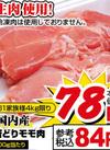 若どりモモ肉 78円(税抜)