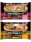 行列のできる店のラーメン(こってり醤油/こってり味噌) 298円(税抜)