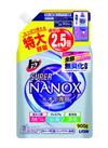 トップスーパーNANOXニオイ専用 578円(税抜)