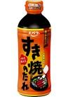 すき焼きのたれマイルド 258円(税抜)