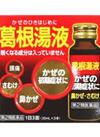 葛根湯液WS(30ml×3) 298円(税抜)